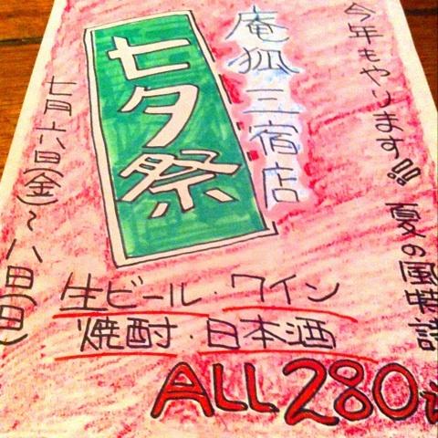 庵狐三宿店 恒例の七夕祭!3日間、生ビール・サワー類・グラスワイン・焼酎・日本酒が280円!!