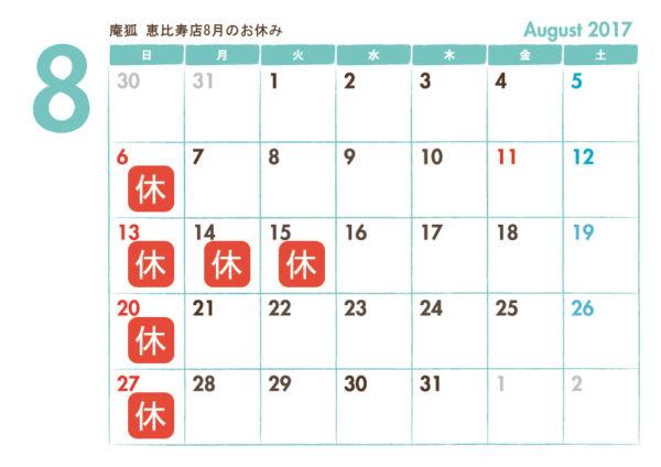 庵狐恵比寿店8月のお休み