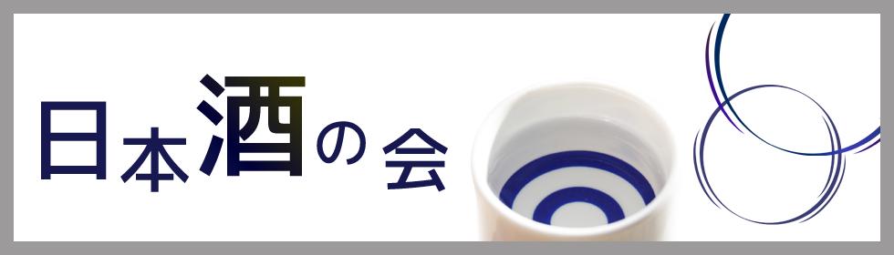 日本酒の会スケジュール