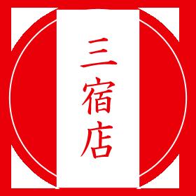 庵狐三宿店
