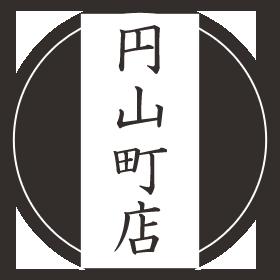 庵狐円山町店(渋谷)