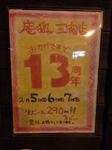 庵狐 三宿店 おかげさまで13周年