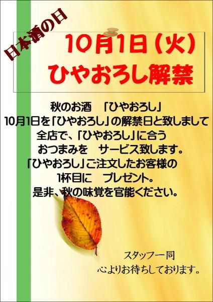10月1日ひやおろし解禁
